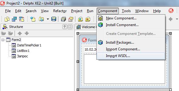 WEB-сервис на C# и клиент на Delphi. Часть 4. Создание клиента с помощью Delphi DevSonia