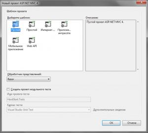 Создание проекта ASP.NET MVC Ext.Net