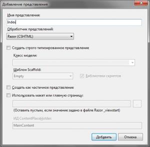 Добавление представления в проект ASP.NET MVC Ext.Net