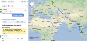 Путь от Сингапура до Москвы