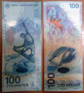 банкнота сочи сто рублей