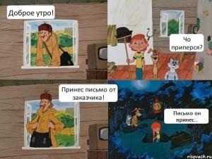 prostokvashino_45815872_orig_