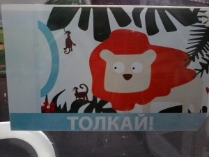 Екатеринбург зоопарк таблички