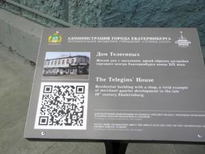 Екатеринбург дом Телегиных