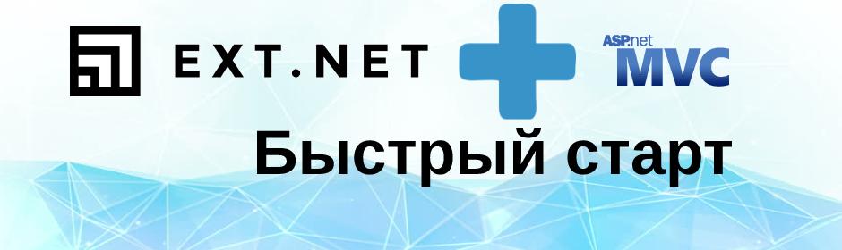 EXT.NET + MVC Быстрый старт